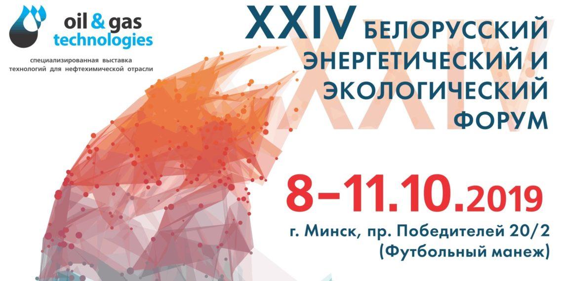 24-й Белорусский энергетический и экологический форум, выставки и конгресса «Энергетика. Экология. Энергосбережение. Электро»